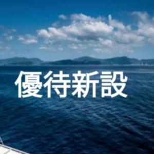 【株主優待新設】東京計器(7721)【3月権利 利回り3.8%】