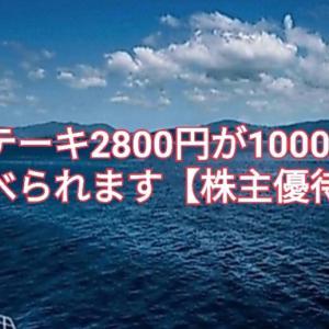 【株主優待ご飯】ステーキ2800円が割引で1000円☆ ドリンクも半額で優待なくてもお得です