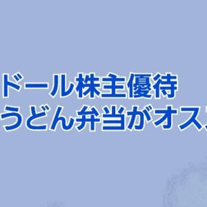 【トリドール株主優待】 今日から販売「丸亀うどん弁当」おすすめです