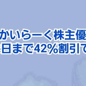【すかいらーく株主優待】4月22日まで42%割引でお得です