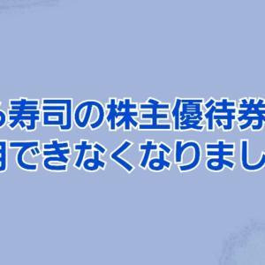 くら寿司の株主優待券が4月20日から使えなくなっています【緊急】