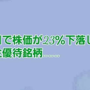 1日で23%株価が下落した株主優待銘柄