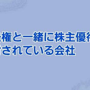 議決権と一緒に株主優待が同封されている会社【6月16日】