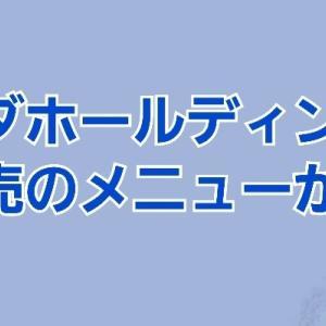 【コメダ珈琲店 株主優待】昨日から新発売の期間限定メニューが美味しかった