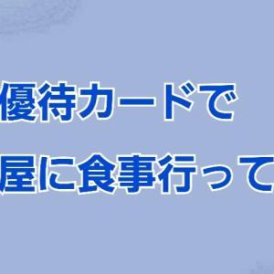 株主優待カードを使って大戸屋で食事してきた!!!