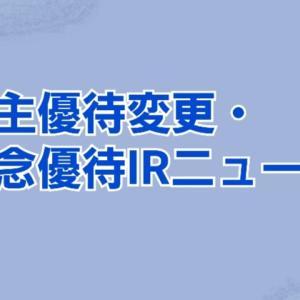 株主優待改悪・記念優待3000円・有効期限延長 IRニュース3社