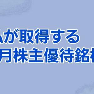 私が取得する8月株主優待銘柄(2)