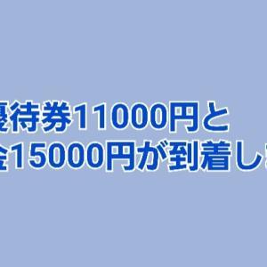 株主優待券11000円と配当金15000円が到着しました
