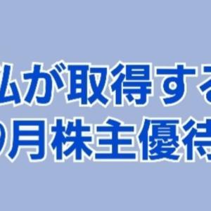 私が取得する9月株主優待(5)3月よりお得に取得できます