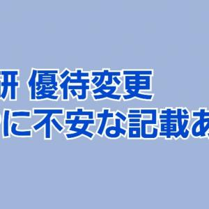 【学研 株主優待変更】ホームページに不安な記載があります