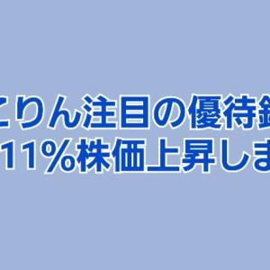 ようこりん注目の株主優待銘柄が1日で11%株価上昇しました!