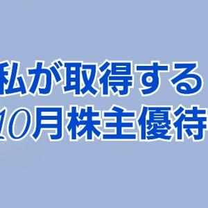私が取得する10月株主優待(6)