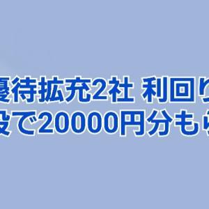 【株主優待拡充2社】利回り7%+新設で20000円分もらえます
