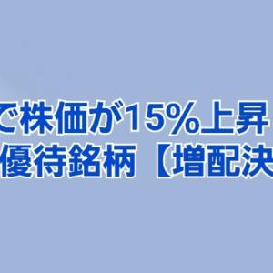 1日で15%株価が上昇した株主優待銘柄【増配決定】