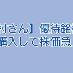 【億り人 井村俊哉さん】株主優待銘柄を68万2000株購入して株価急上昇!