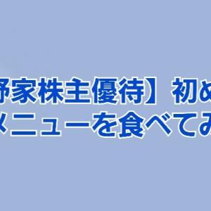 【吉野家株主優待】初めての海鮮メニューを食べてみた