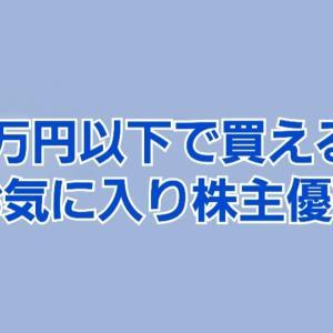 7万円以下で買えるお気に入り株主優待