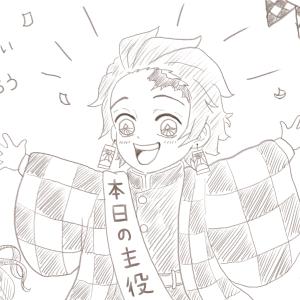 炭治郎の誕生日