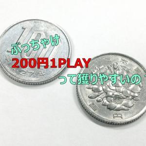 【クレーンゲーム攻略】元ゲーセン店員が200円1回は獲れやすいのか教えます!