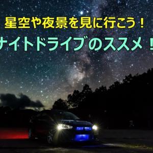夏はナイトドライブがおススメ!関東のおススメスポットも一緒に紹介するぜ!