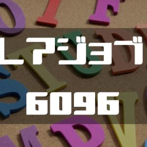 レアジョブ(6096)考察