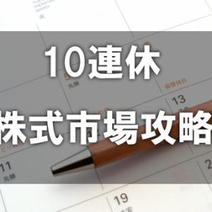 【2019年】10連休の株式市場、傾向と対策は!?