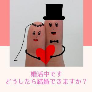 どうしたら結婚できますか?