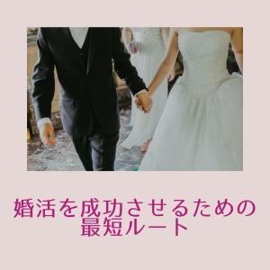 婚活を成功させるための最短ルートとは?