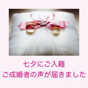 七夕にご入籍のお二人からご成婚アンケートが届きました