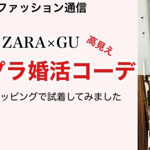 プチプラ婚活コーデ ZARA/GU編