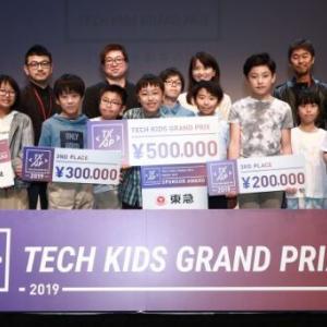 CA Tech Kids、全国No.1小学生プログラマーを決めるコンテスト「Tech Kids Grand Prix 2020」を開催決定 全国9地域で共同開催
