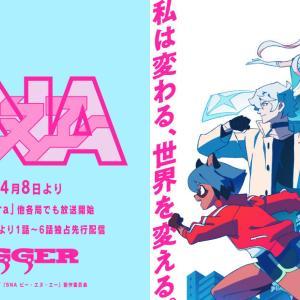 『BNA ビー・エヌ・エー』コンプリートアルバムより描き下ろしCDジャケットが公開。