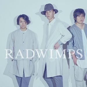 【音楽】RADWIMPSの楽曲がサブスク一挙配信決定!「前前前世」「愛にできることはまだあるかい」
