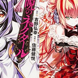 【漫画】お色気満点の異世界授乳ファンタジー「神呪のネクタール」第9巻
