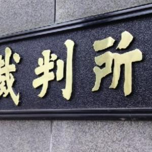 【速報】第二次夫婦別姓訴訟、東京地裁で原告敗訴 「違憲」認めず