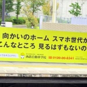 「スマホ世代が見るはずもないのに...」 逆転のアイデア?駅ホームの「自虐広告」にネット注目