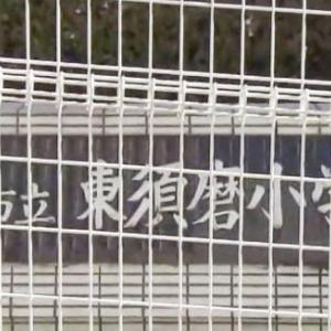【神戸】「教師失格!教員免許剥奪すべき!」小学校の教師4人が、同僚への集団イジメが発覚し物議!ひどすぎる行為に怒りの声!