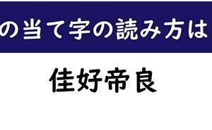 「夜露死苦」的な当て字めっちゃ集めました 読める気がしない「当て字・当て読み 漢字表現辞典」