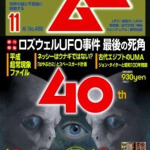 月刊『ムー』の創刊40周年を記念してニコ生特番が決定! 40周年号発売前夜に超能力者・魔女・占い師が集結して2020年を大予言