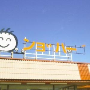 あの「ンョ゛ハー゛」看板、ついに撤去される 「日本一発音できない店名」とネットで話題