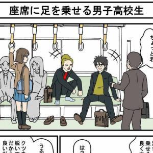 電車内でマナー違反し、騒ぐヤンキーたち 近くにいた女子高校生が?