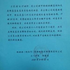 「日本の新型コロナ流行が長く続きますように」、横断幕を掲げた飲食店店長を解雇―中国