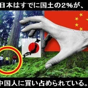 中国人が日本で土地を買うから・・・「日本人が怖がっているぞ」=中国報道