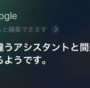『Siri』に「OK Google」としつこく呼んだら見事な返しが… 【全8パターン】