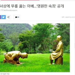 慰安婦へ安倍首相「土下座」像のトンデモ 過疎施設の「客寄せ」?韓国内でも批判が...