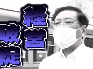 銚子電鉄、コロナ禍で絶体絶命「売れるものは何でも売る!」で出てきたモノとは?