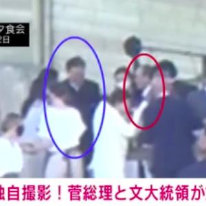 【独自】菅総理と韓国・文大統領の直接対面の様子を撮影 公の場では初 G7サミット