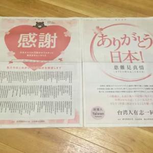 新聞に、台湾から感謝の全面広告 約130の台湾系企業や団体が出資