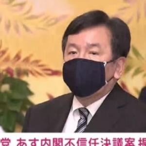 「解散総選挙が確定した場合、責任を持って枝野内閣の枠組みをご説明する」立憲・枝野代表