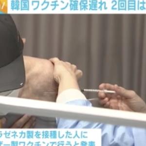 1回目と2回目で異なる種類のワクチン接種へ 韓国政府、確保遅れで